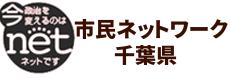 市民ネットワーク千葉県