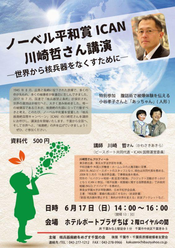 ノーベル平和賞ICAN川崎哲さん講演—世界から核兵器をなくすために—