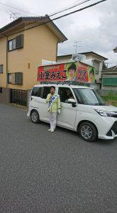 野田市議選・市民ネット「小室みえこ」応援