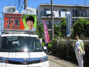 野田市議選 市民ネット候補者 小室みえこさんの応援