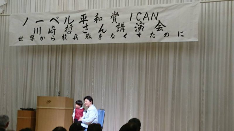 ノーベル平和賞ICAN川崎哲さん講演会