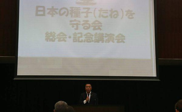 「日本の種子を守る会の総会」総会