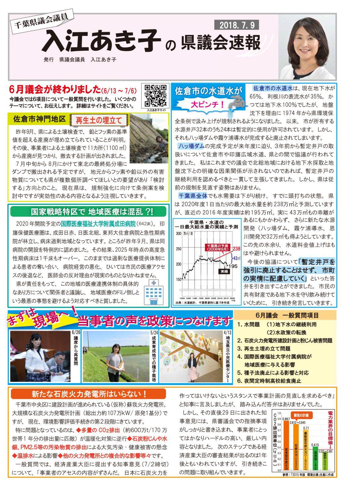 入江あき子の県議会速報 2018年7月9日発行