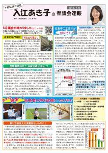 入江あき子の県議会速報 2018年7月発行