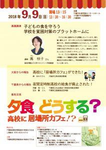 講演会「夕食どうする? 高校に居場所カフェ!?」9月9日(日)千葉市生涯学習センターにて開催