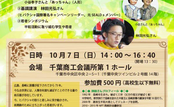 林田光弘さん講演・シンポジウム「若者が考える核廃絶 ぼくらがつくる!核なき世界を」10月7日(日)千葉商工会議所にて開催