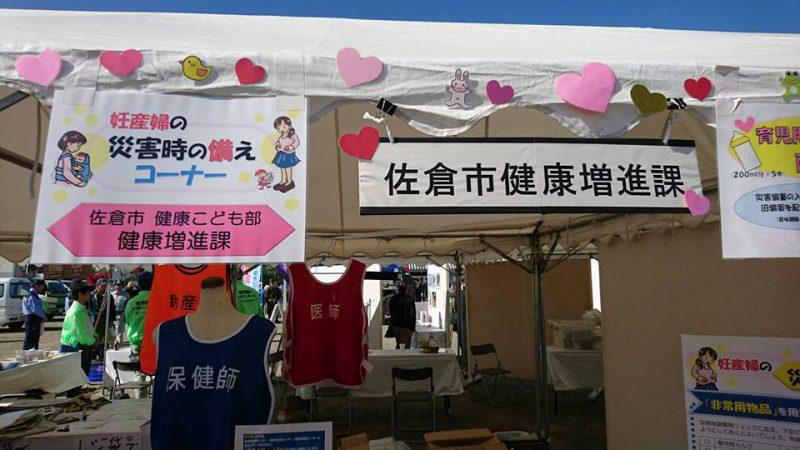 佐倉市市民防災訓練・根郷中学校