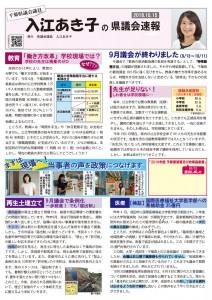 入江あき子の県議会速報 2018年10月15日発行