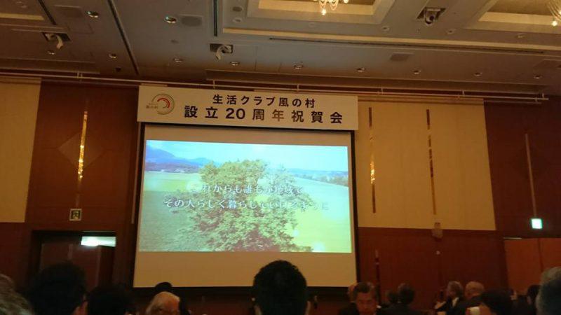 生活クラブ風の村設立20周年祝賀会