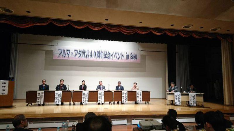 アルマ・アタ宣言40周年記念イベントin佐久