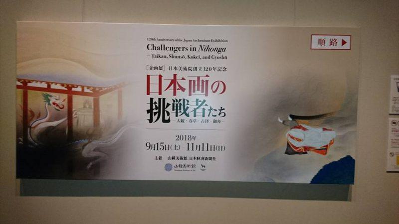 日本美術院創立120年記念日本画の挑戦者たち