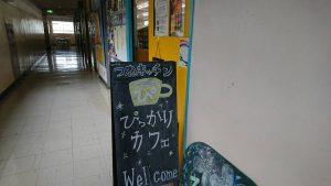 神奈川県立田奈高校「ぴっかりカフェ」
