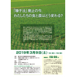 3月9日(土) 学習会「『種子法』廃止の今、わたしたちの食と農はどう変わる?」(講師:印鑰智哉氏)開催のご案内