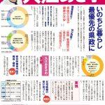 入江あき子の政務活動リポート(2019年2月)を発行しました