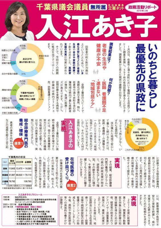 入江あき子の政務活動リポート 2019年2月