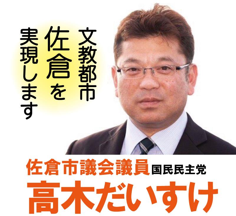 佐倉市議会議員 国民民主党 高木だいすけ