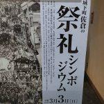 佐倉の祭礼シンポジウム・桃の節句