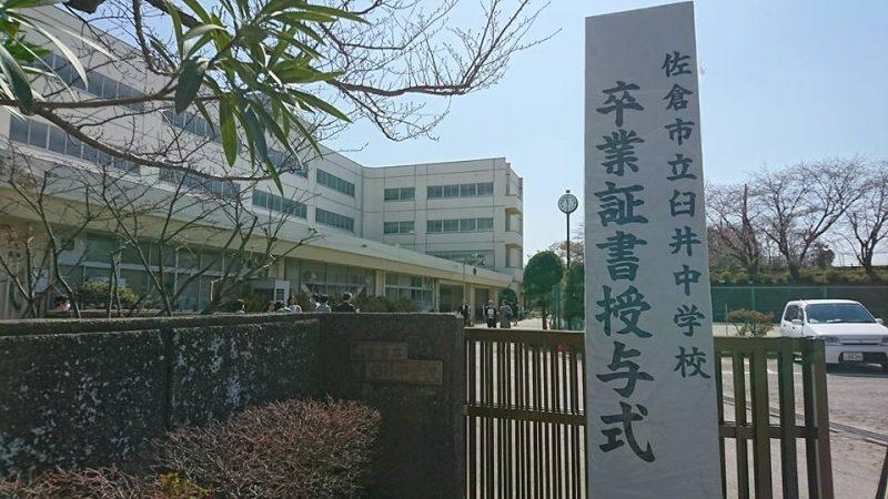 旅立ちの春・臼井中学校卒業式