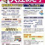 入江あき子の県議会報告(2019年3月)を発行しました