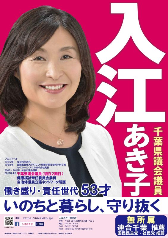 千葉県議会議員 入江あき子