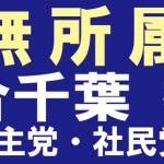入江あき子・千葉県議選のご推薦について