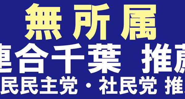 入江あき子 無所属 連合千葉・国民民主党・社民党 推薦