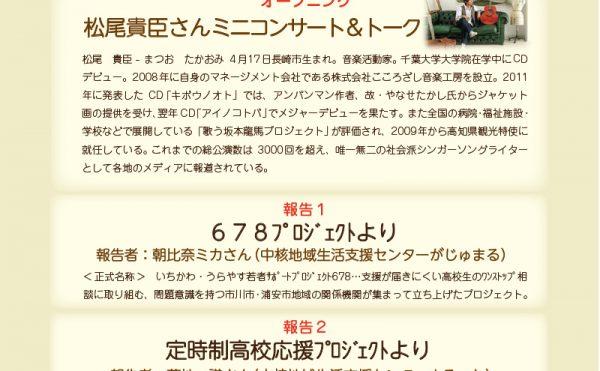 「16 17 18 高校生の食、どうする?」~ミニコンサートとトークの夕べ~5月18日(土)茜浜ホールにて開催