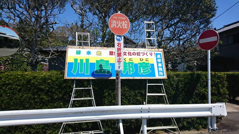 川島酒々井町議
