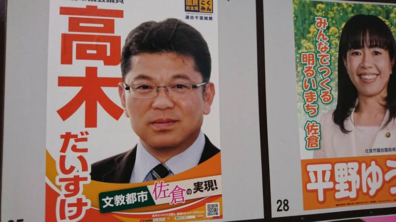 佐倉市議会・市長選挙終盤戦