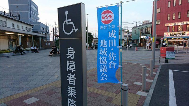臨時県議会・連合千葉成田・佐倉地域協議会駅頭活動