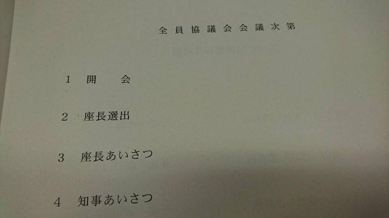 県議会初登庁