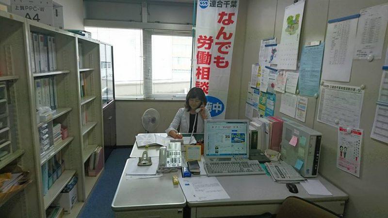 働く女性の労働相談