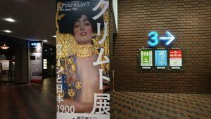 クリムト展 東京都美術館