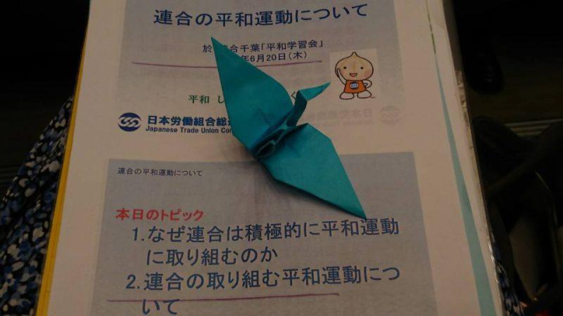 連合千葉平和集会/祈る平和から叶う平和へ