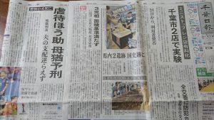 6月定例議会最終日・ストップ!児童虐待