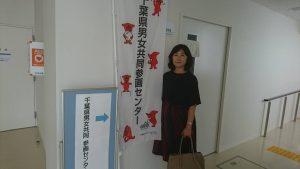 千葉県男女共同参画センター訪問