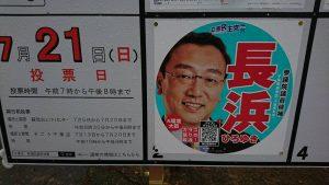 長浜博行参議院議員候補出陣式・ガラス張りの政治を!