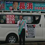 長浜ひろゆき候補in 佐倉