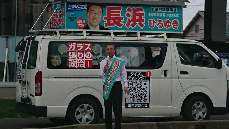 長浜ひろゆき候補 in 佐倉