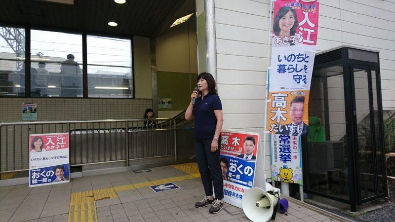 6月県議会報告 志津駅頭での配布