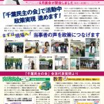 入江あき子の県議会報告(2019年7月)を発行しました