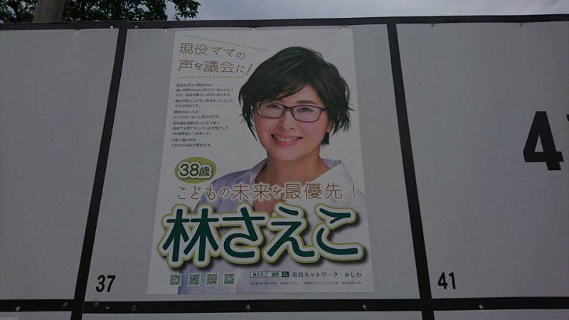 中核地域生活支援センター大会・朝夕ダブルヘッダー駅頭活動