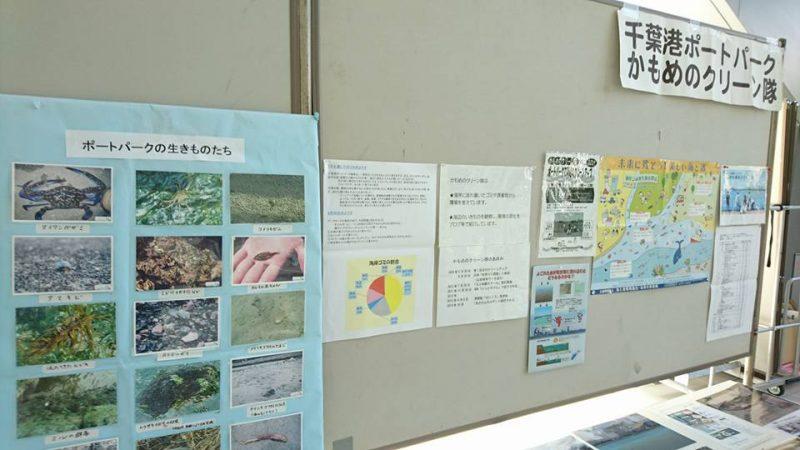 「東京湾のマイクロプラスチック 各地の砂浜をみる」 開催中