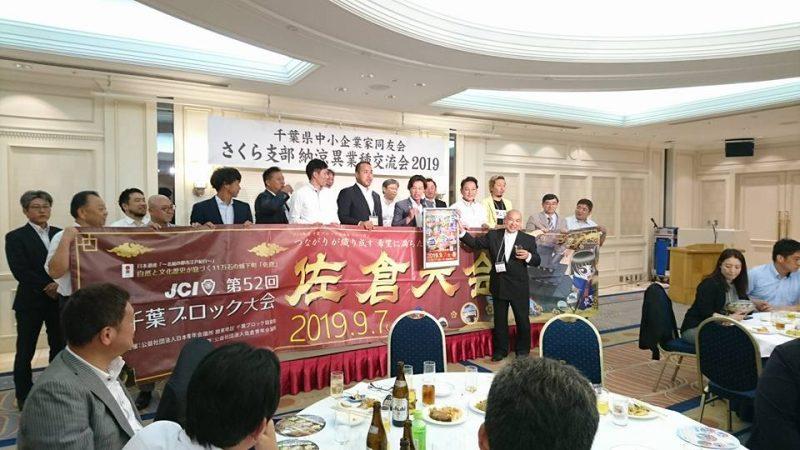 千葉県中小企業家同友会 さくら支部納涼異業種交流会