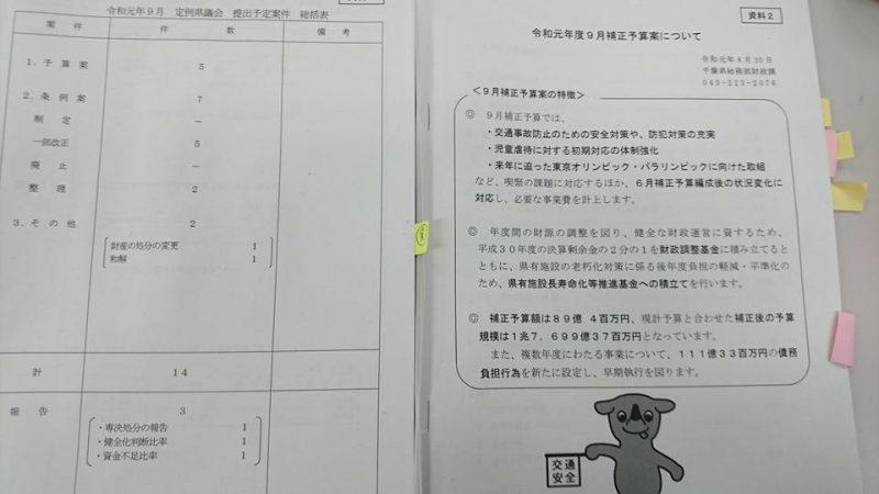 9月定例県議会議案説明