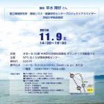 11月9日(土) 学習会「海洋ごみとマイクロプラスチックについて考える」(講師:早水輝好さん)のご案内