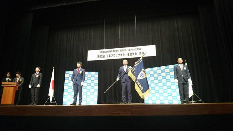 JC第52回千葉ブロック協議会佐倉大会
