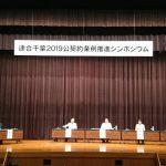 JC第52回千葉ブロック協議会佐倉大会・連合千葉公契約条例推進シンポジウム