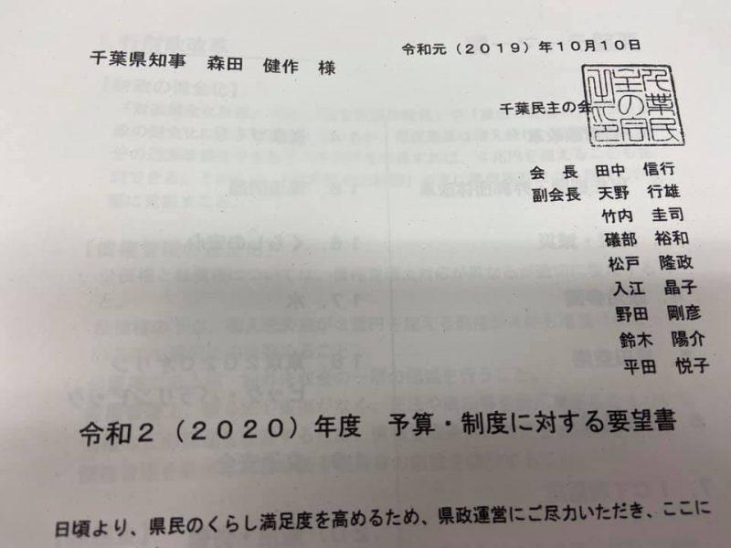 9月県議会閉会日 予算・制度に対する要望書提出