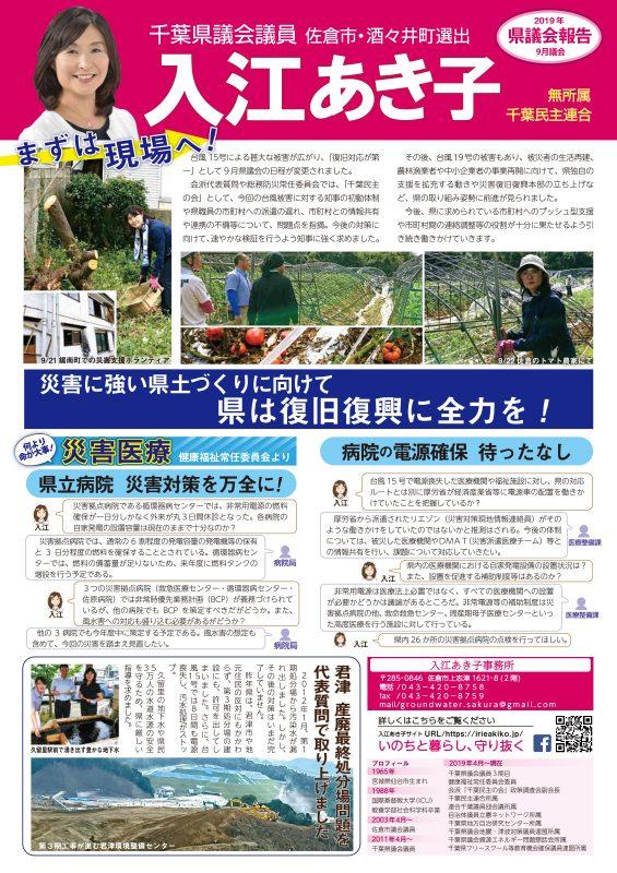入江あき子の県議会報告 2019年9月議会